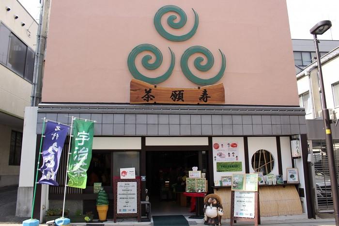 Tham khảo các cửa hàng có tiếng dành cho ''fan cuồng matcha'' ở Nhật Bản - ảnh 12