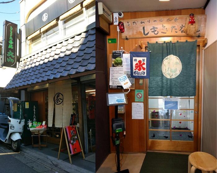 Tham khảo các cửa hàng có tiếng dành cho ''fan cuồng matcha'' ở Nhật Bản - ảnh 16